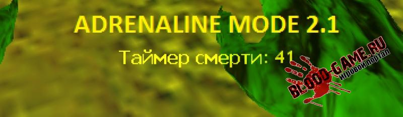 [ZP] Server Addon: Adrenaline Mode 2.1 Скачать sma amxx