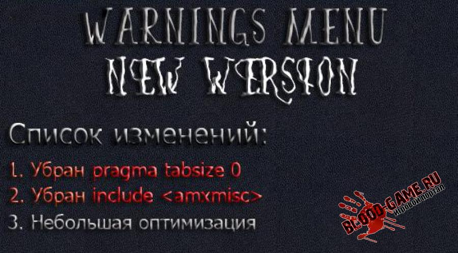 плагин Warnings Menu 1.2b update Скачать sma amxx